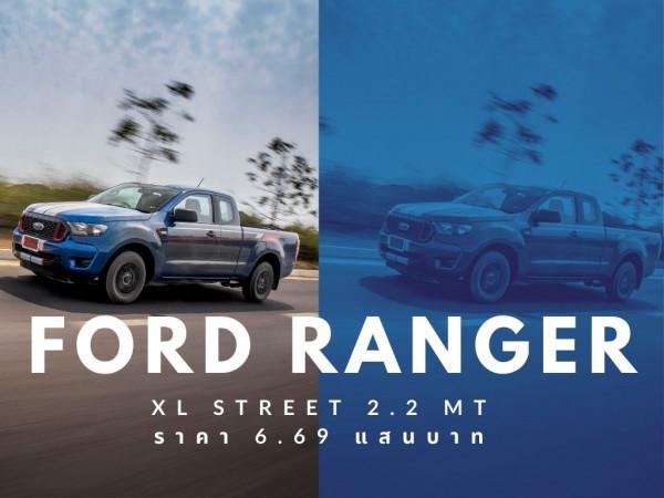 FORD RANGER XL STREET 2.2 MT โฉมใหม่สไตล์เรซซิ่ง เจาะกลุ่มคนชอบแต่ง