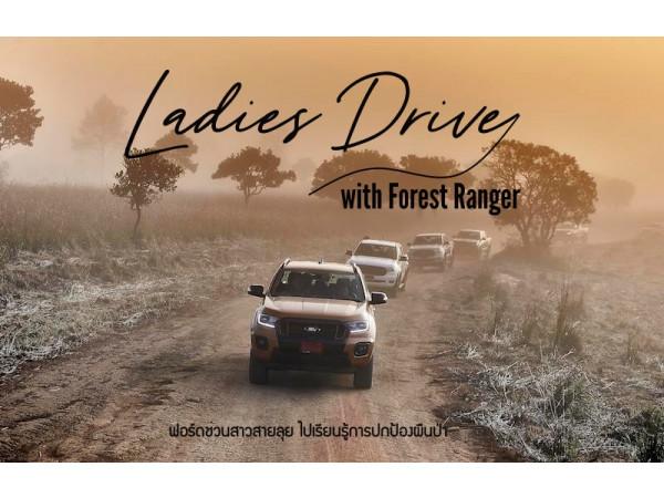 ฟอร์ดชวนสาวสายลุย ไปเรียนรู้การปกป้องผืนป่า   ที่อุทยานแห่งชาติทุ่งแสลงหลวง กับ ฟอร์ด เรนเจอร์ ใหม่