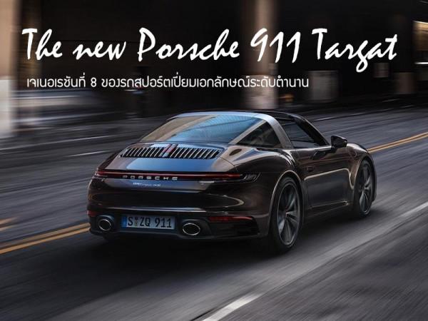 ปอร์เช่ 911 ทาร์กา ใหม่    (The new Porsche 911 Targa)