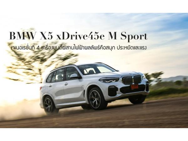 BMW X5 xDrive45e M Sport   เจเนอเรชั่นที่ 4 เครื่องยนต์ผสานไฟฟ้าผลลัพธ์  คือสนุกประหยัดและแรง
