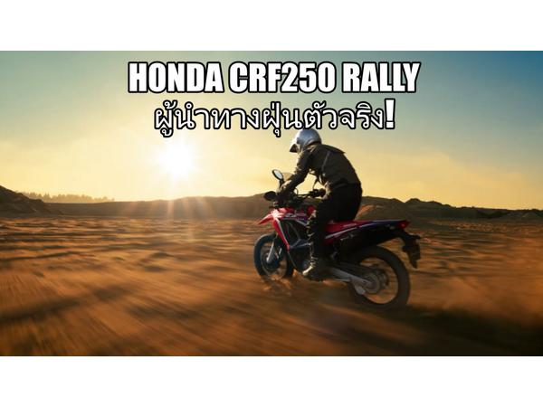 Honda CRF250Rally ผู้นำทางฝุ่นตัวจริง! ผงาดคว้ารางวัล BIKE OF THE YEAR 2020