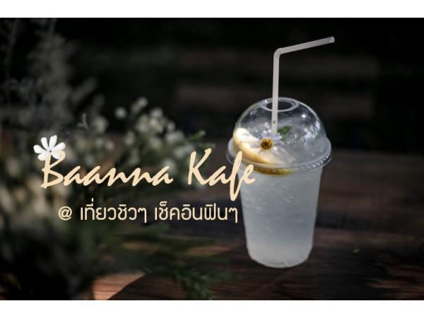 เที่ยวชิวๆ เช็คอินฟินๆ  Baanna Kafe