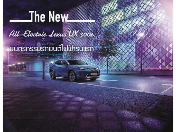 The New All-Electric Lexus UX 300e ยนตรกรรมรถยนต์ไฟฟ้ารุ่นแรก