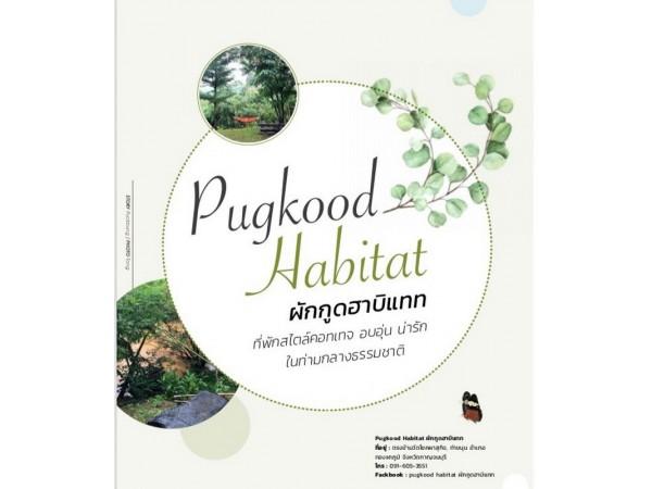 Pugkood Habitat ผักกูดฮาบิแทท  ที่พักสไตล์คอทเทจ