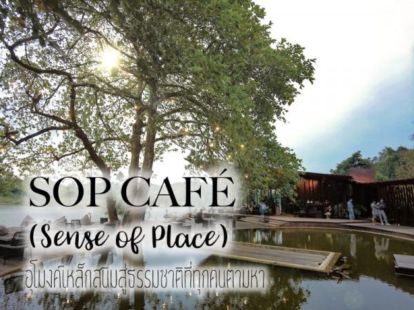 SOP CAFÉ (Sense of Place) อุโมงค์เหล็กสนิมสู่ธรรมชาติ