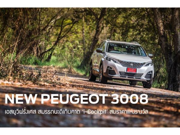 TEST DRIVE NEW PEUGEOT 3008