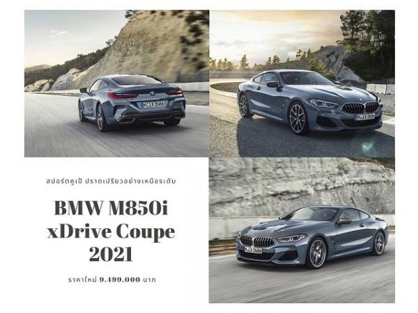 BMW M850i  xDrive Coupe 2021 ราคาใหม่   สปอร์ตคูเป้ ปราดเปรียวอย่างเหนือระดับ