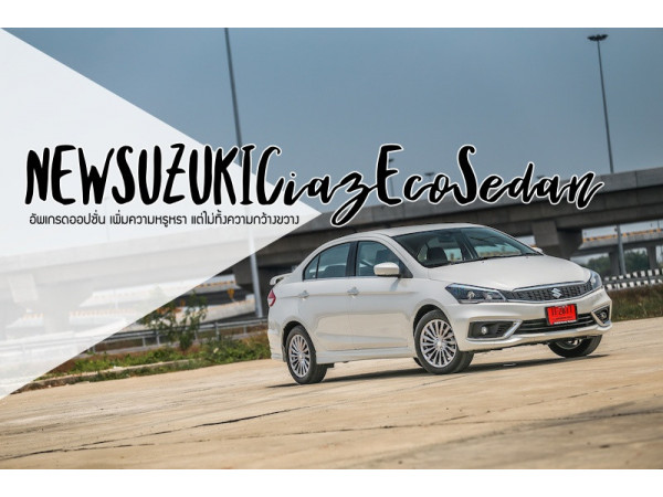 NEW SUZUKI Ciaz Eco Sedan  อัพเกรดออปชั่น เพิ่มความหรูหรา แต่ไม่ทิ้งความกว้างขวาง