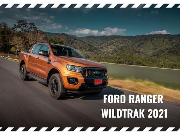 Ford Ranger Wildtrak 2021  เสริมหล่อ เพิ่มความมั่นใจรับประกันยาว