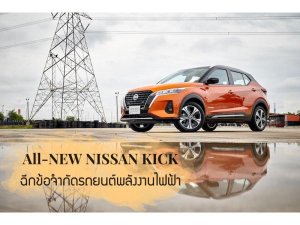 All-NEW NISSAN KICKS  ฉีกข้อจำกัดรถยนต์พลังงานไฟฟ้า