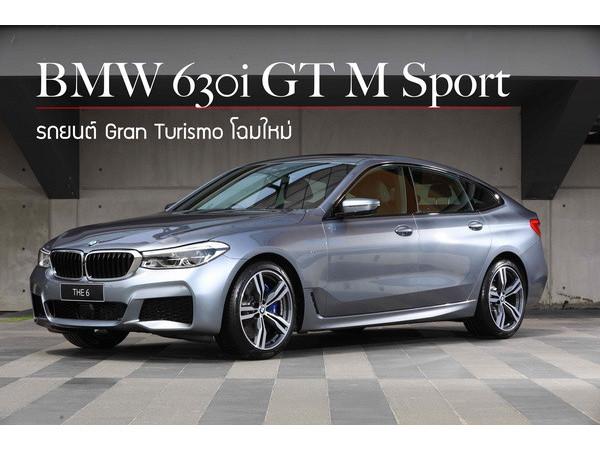 บีเอ็มดับเบิลยู แนะนำ BMW 630i GT M Sport   โฉมใหม่