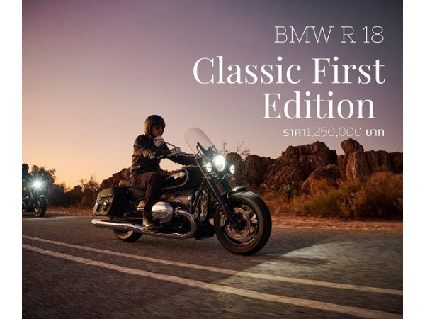 BMW R 18 Classic First Edition ใหม่  ความสมบูรณ์แบบในตระกูลครูสเซอร์ สไตล์ทัวริ่ง