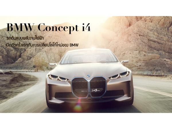 BMW เผยโฉม BMW Concept i4  รถต้นแบบพลังงานไฟฟ้า ที่ก้าวล้ำนำสไตล์