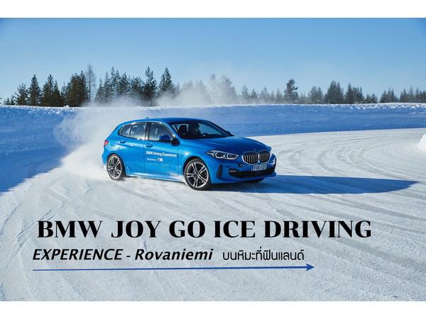 ทริป BMW JOY GO ICE DRIVING EXPERIENCE - Rovaniemi   บนหิมะที่ฟินแลนด์