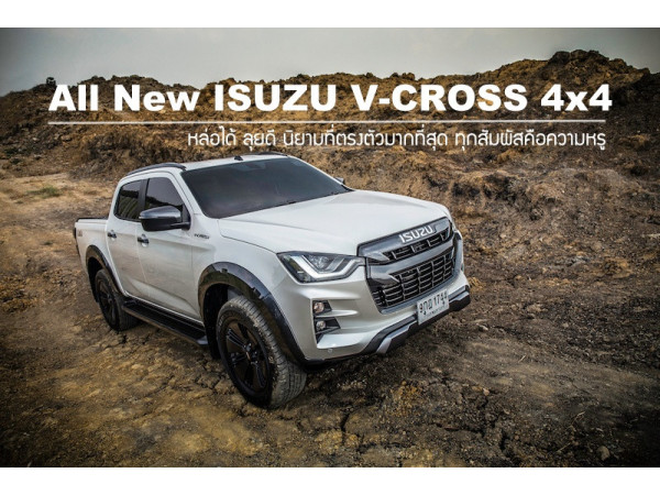 All New ISUZU V-CROSS 4x4