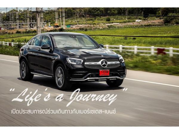 """Life's a Journey""  เปิดประสบการณ์ร่วมเดินทางกับเมอร์เซเดส-เบนซ์"