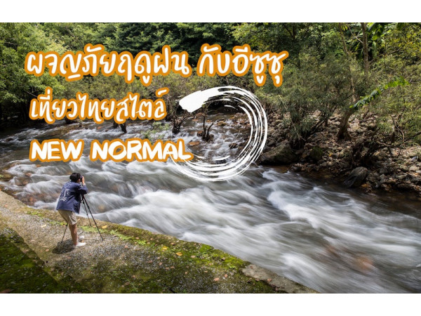 ผจญภัยฤดูฝน กับอีซูซุ  เที่ยวไทยสไตล์ NEW NORMAL