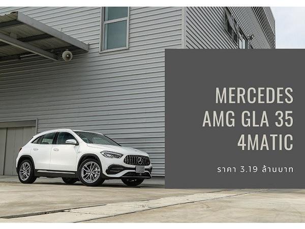 Mercedes-AMG GLA 35 4MATIC เคาะราคา 3.19 ล้านบาท