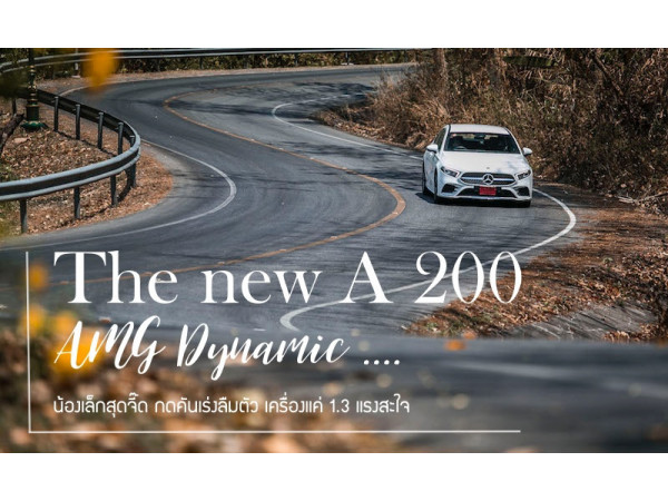 The new A 200 AMG Dynamic