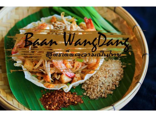 Baan WangDang  สูตรเด็ดความเป็นไทย
