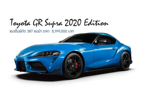 Toyota GR Supra 2020 Edition รถสปอร์ตในตำนาน  ปรับแต่งเครื่องยนต์ใหม่ แรงเต็มพิกัด 387 แรงม้า