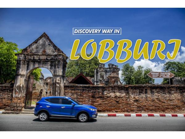 Discovery way in LOBBURI ลพบุรีเชื่อมโยงปัจจุบันและประวัติศาสตร์อย่างกลมกลืน