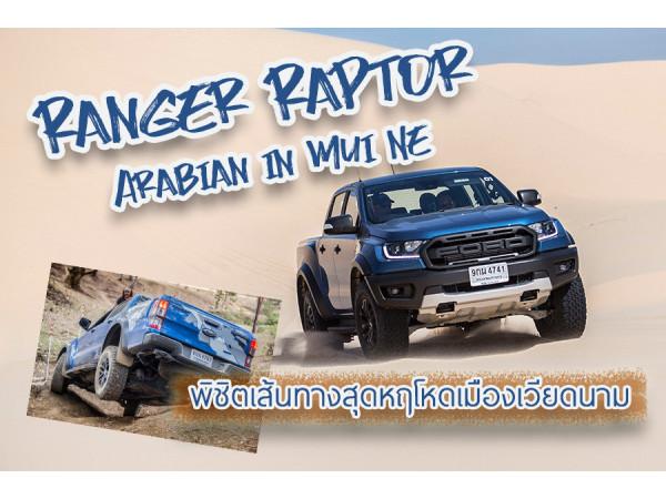 'Ranger Raptor: Arabian in Mui Ne' ทะเลทรายว่าร้อนแรง ไม่แกร่งเท่า Ranger Raptor