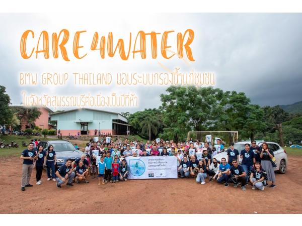 CARE4WATER    BMW Group Thailand มอบระบบกรองน้ำแก่ชุมชน