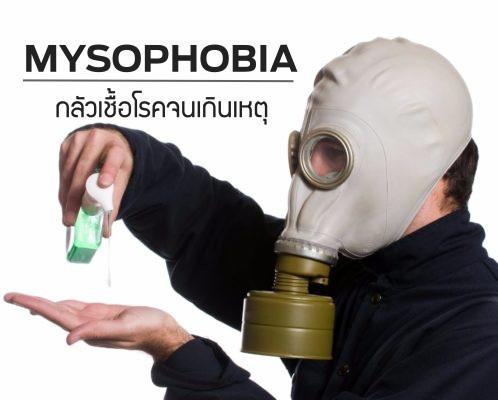 MYSOPHOBIA กลัวเชื้อโรคจนเกินเหตุ