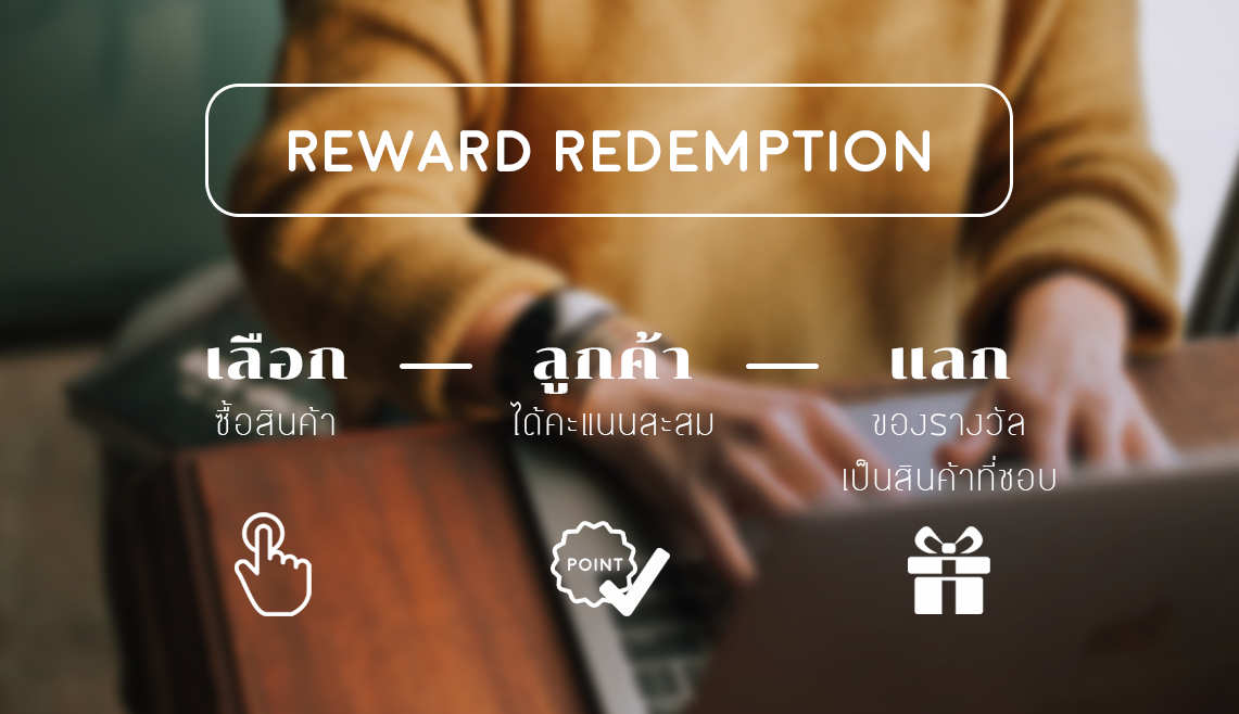 Reward Redemption