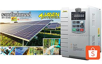 อินเวอร์เตอร์ ระบบ mppt (solarcell)