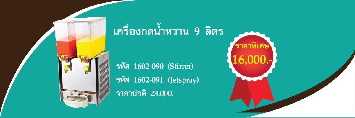 1602-090-1602-091