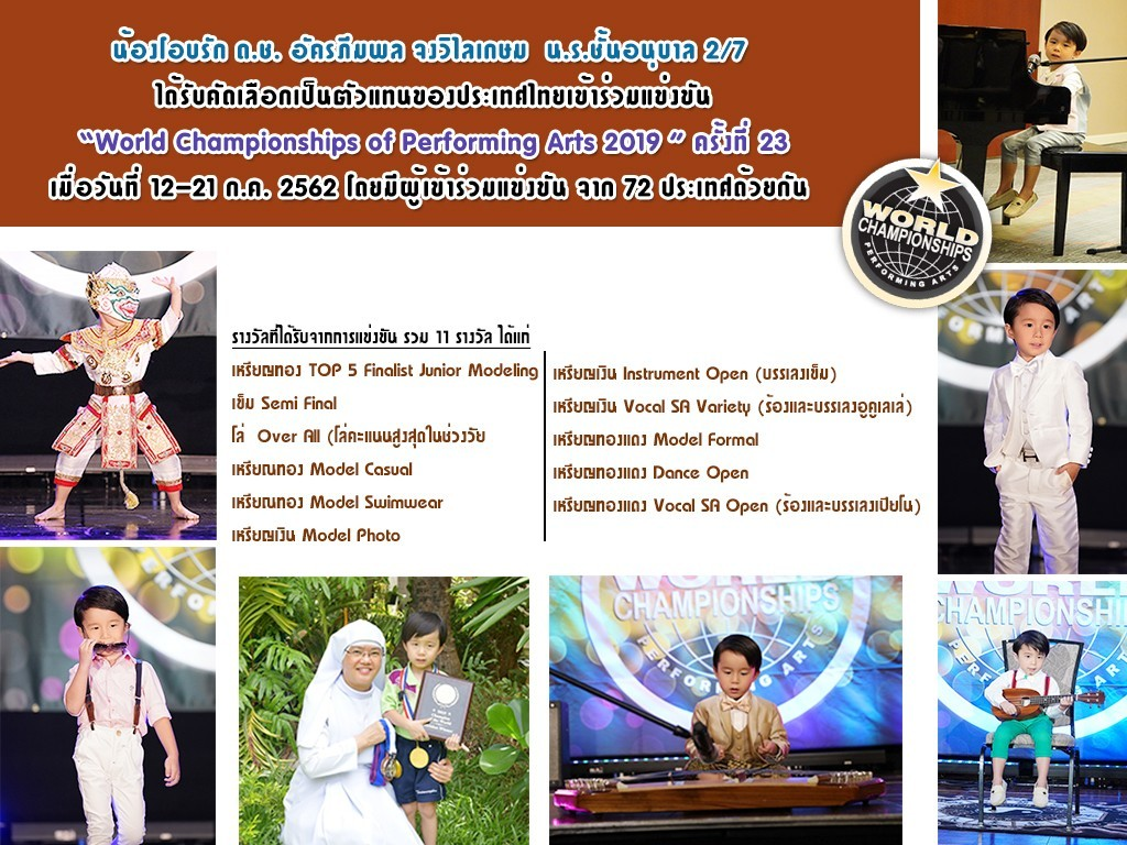 """น้องโอบรัก เป็นตัวแทนประเทศไทยในการแข่งขัน""""Would Championships of Performing Arts 2019 """" ครั้งที่ 23"""