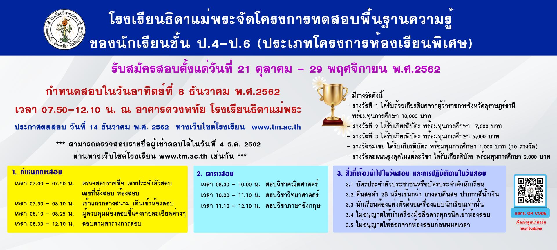 สมัครสอบ Pretest Thidamaepra 2019