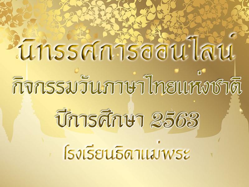 กิจกรรมวันภาษาไทยแห่งชาติ ปีการศึกษา 2563