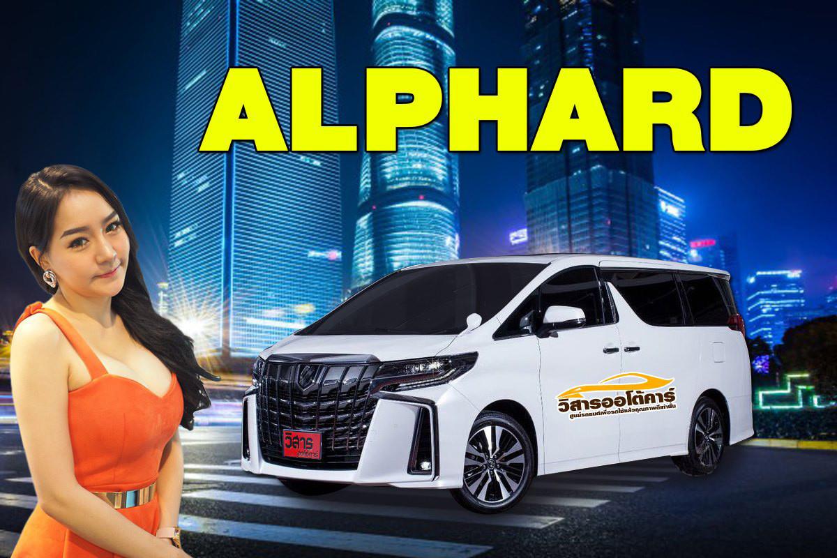 รวมพลคนอยากมี Alphard