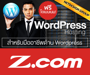 Z.com คือแบรนด์ระดับโลกของ GMO Internet Group และ Netdesign