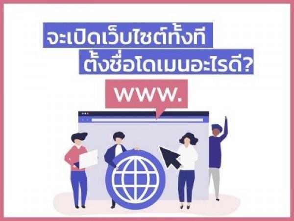 จะเปิดเว็บไซต์ทั้งที ตั้งชื่อโดเมนอะไรดี?