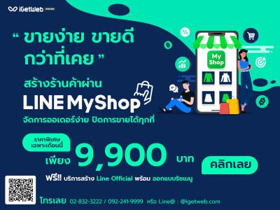 บริการสร้างร้านค้า Line MyShop