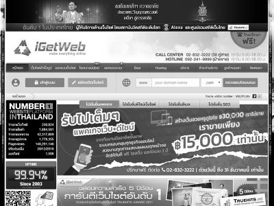 วิธีการทำหน้าเว็บไซต์ให้เป็นสีขาวดำ เพื่อไว้อาลัยแด่ในหลวง