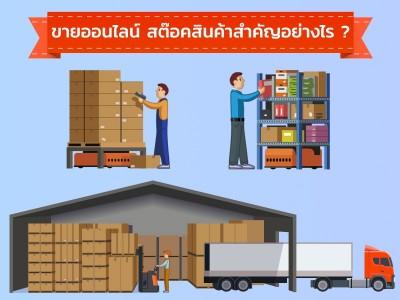 ทำธุรกิจ E-Commerce สต๊อคสินค้าสำคัญอย่างไร  ?