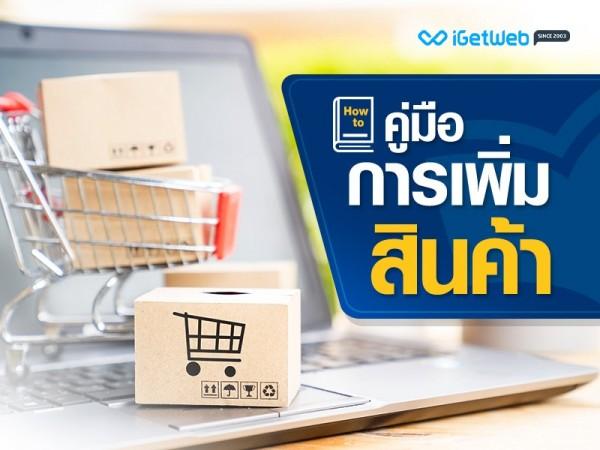 การเพิ่มสินค้าบนเว็บไซต์สำเร็จรูป iGetweb