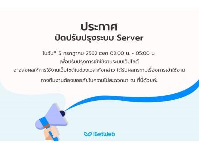 ประกาศ ปิดปรับปรุง  Server
