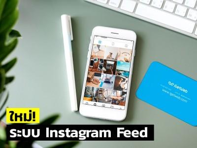 (ใหม่) การใช้งานระบบ Instagram Feed