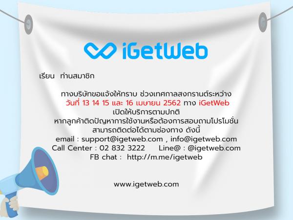 ประกาศ ช่วงเทศกาลสงกรานต์ทาง iGetWeb เปิดให้บริการตามปกติ