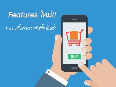 ตั้งค่าการสั่งซื้อสินค้าขั้นต่ำได้ง่ายๆ ด้วย Features ใหม่ ระบบตั้งค่าการสั่งซื้อขั้นต่ำ