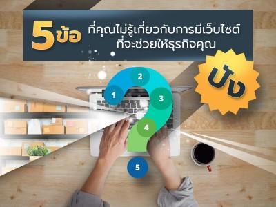5 ข้อที่คุณไม่รู้เกี่ยวกับการมีเว็บไซต์ ที่จะช่วยให้ธุรกิจคุณปัง