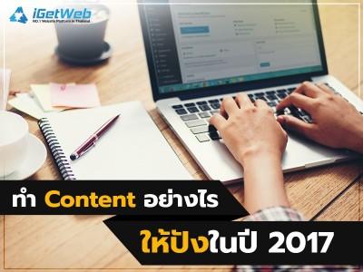 ทำ Content อย่างไรให้ปังในปี 2017