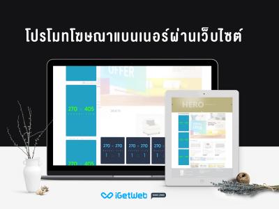โฆษณา แบนเนอร์ผ่านเว็บไซต์ iGetweb