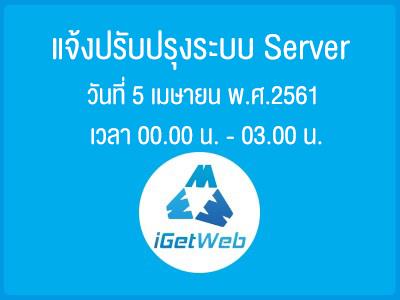 แจ้งปรับปรุงระบบ Server เพื่อให้ใช้งานได้รวดเร็วขึ้น